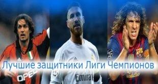 защитники в Лиги Чемпионов