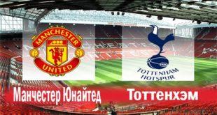 Манчестер Юнайтед – Тоттенхэм: Прогноз на матч 28 октября 2018 года