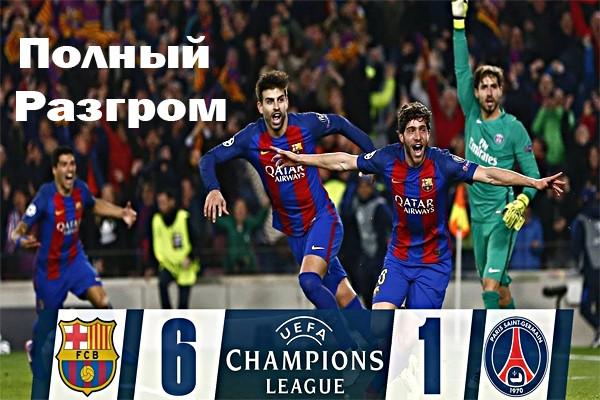 Барселона - ПСЖ 6:1