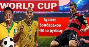 Лучшие бомбардиры за всю историю чемпионатов мира по футболу
