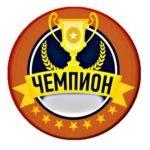 Чемпион Логотип
