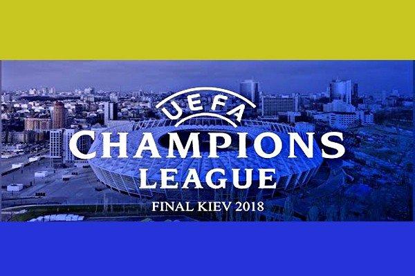 финал ЛЧ 2018 в Украине