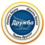 Логотип Дружба