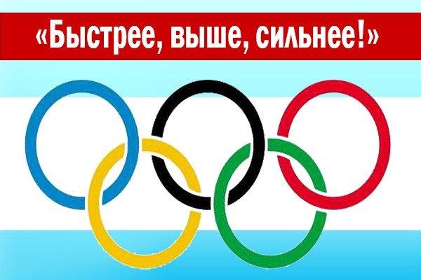Девиз Олимпийских игр