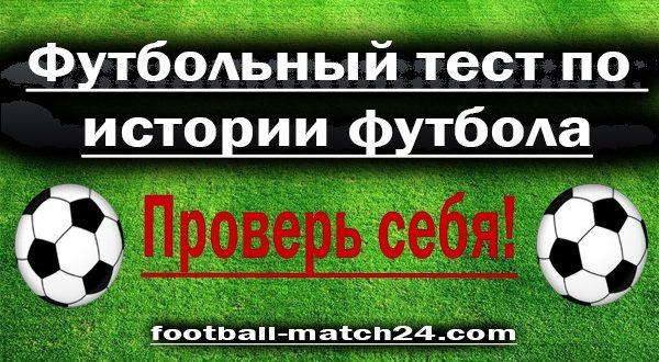 тест на знание футбольной истории