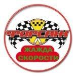 Форсаж Логотип