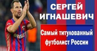 самый титулованный российский футболист