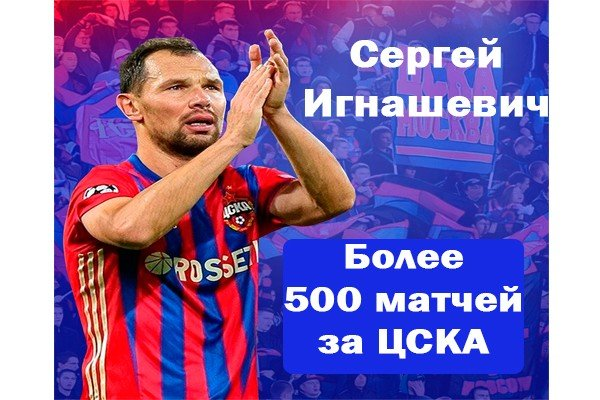 500 матчей Игнашевича за ЦСКА