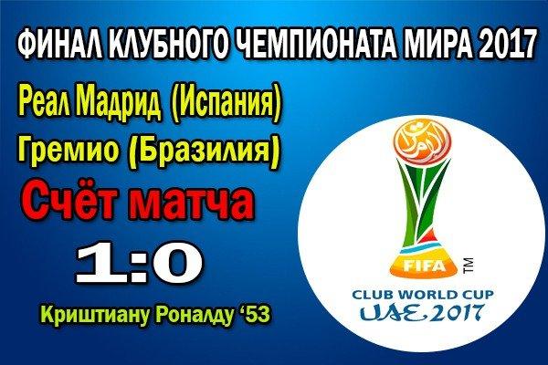 Реал - чемпион клубного чемпионата мира 2017