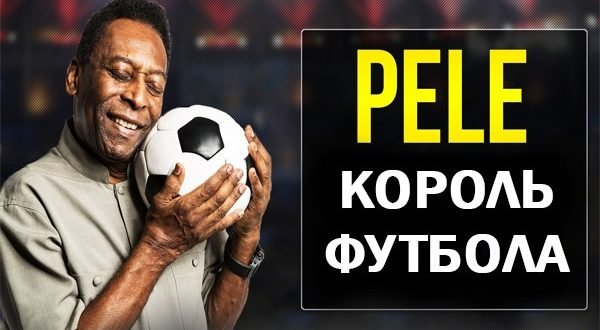 Pele футболист на английском