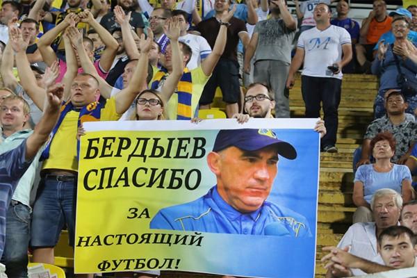 Болельщики Ростова