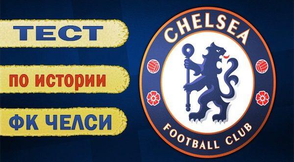 Тест ФК Челси