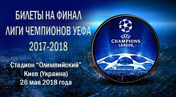 билеты на финал лиги чемпионов 2018