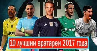 Лучшие вратари мира в 2017 году: ТОП-10