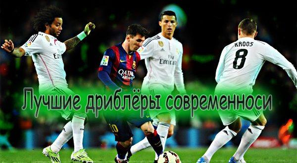 Лучшие дриблёры в современном футболе