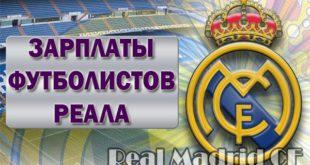 Зарплаты в Реале