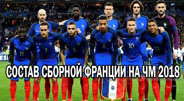 Состав сборной Франции по футболу на ЧМ-2018