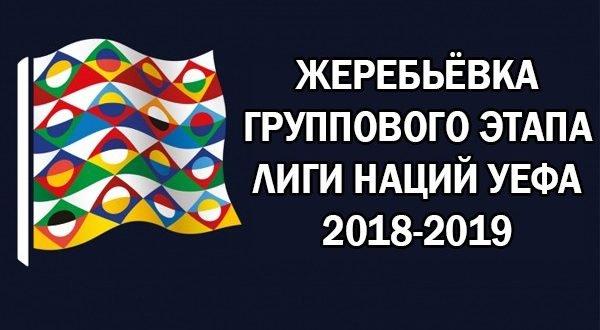 Жеребьёвка группового этапа Лиги Наций 2018-2019