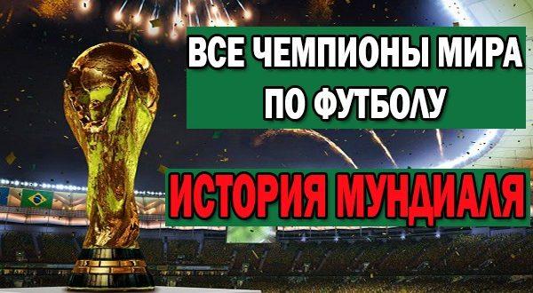 Все чемпионы мира по футболу: Таблица победителей по годам