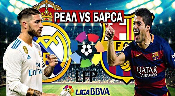Реал – Барселона: Прогноз на Эль-Класико 23 декабря 2017 года