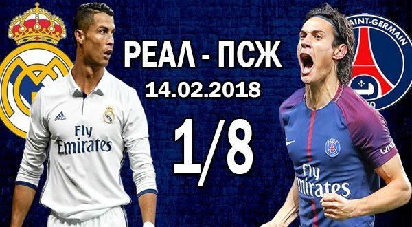 Реал – ПСЖ: прогноз на матч 1/8 Лиги Чемпионов 14 февраля 2018