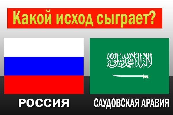 Кто победит Россия или Саудовская Аравия