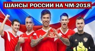 Шансы России на ЧМ-2018: Выйдет ли из группы?