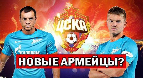 Дзюба и Шатов уходят в аренду в ЦСКА