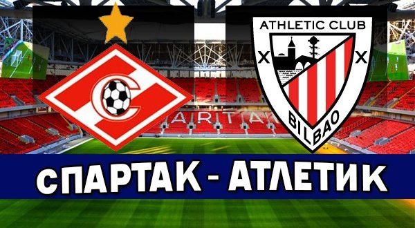 Спартак – Атлетик: Прогноз на матч ЛЕ 15 февраля 2017