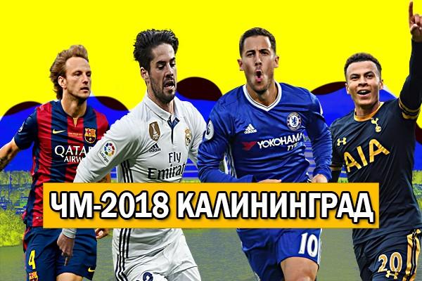 звезды футбола в Калининграде
