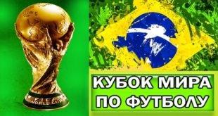 История всех чемпионатов мира по футболу: данные по каждому мундиалю