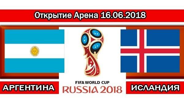 Прогноз на матч Аргентина – Исландия 16.06.2018