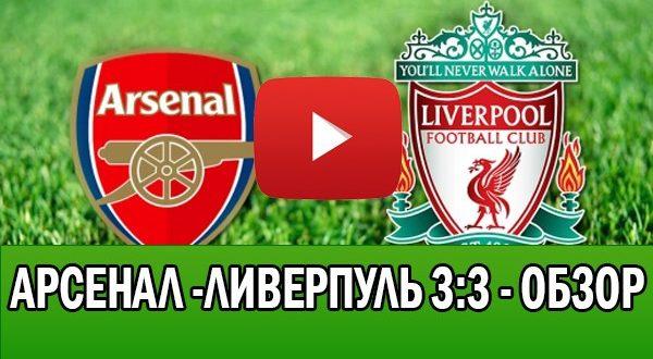 Арсенал – Ливерпуль 3:3 – Обзор матча АПЛ 19.12.2017
