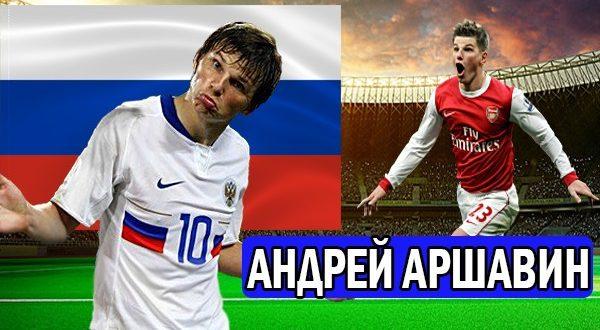 Где сейчас играет Андрей Аршавин: Все клубы в карьере футболиста