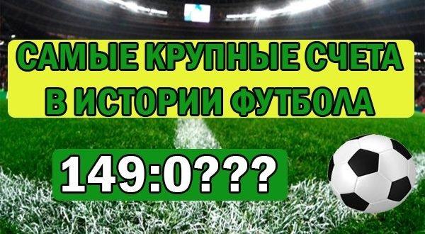 Самый крупный счет футбол [PUNIQRANDLINE-(au-dating-names.txt) 29