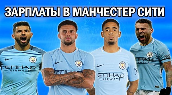 Зарплаты футболистов ФК Манчестер Сити