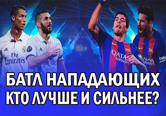 Нападение Реала против Барселоны