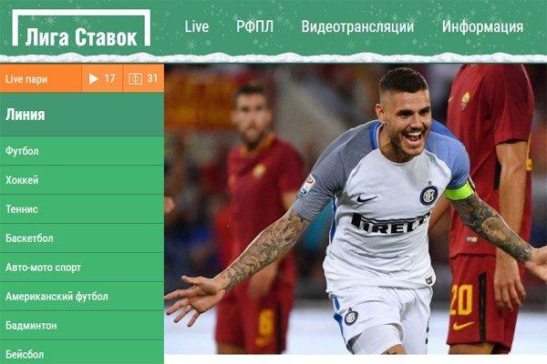Интерфейс Лиги Ставок