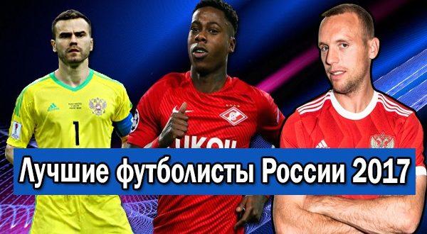 ТОП-10 лучших футболистов России 2017 года