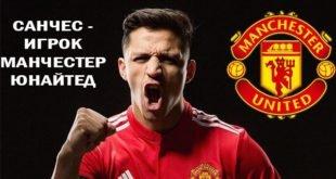 Санчес перешёл в Манчестер Юнайтед: Мега-обмен состоялся