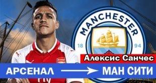 Манчестер Сити заплатит за Санчеса от £ 25 до £ 35 миллионов