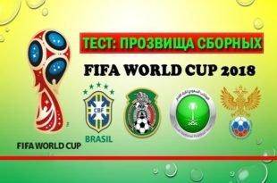 Тест по прозвищам сборных-участниц ЧМ по футболу 2018