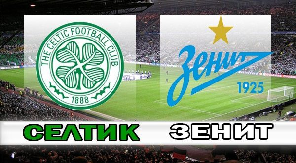 Селтик – Зенит 15 февраля 2018: Прогноз на матч 1/16 Лиги Европы