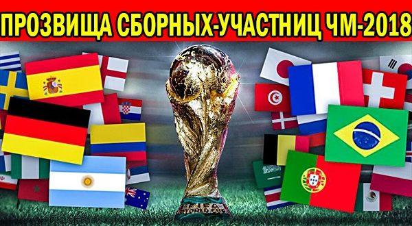 Прозвища сборных-участниц Кубка мира по футболу 2018