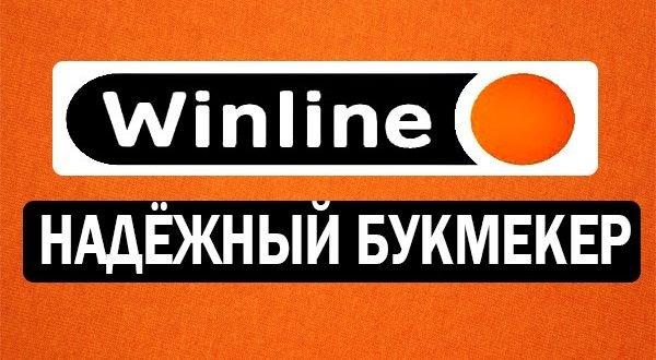 Обзор букмекерской конторы Винлайн: Легальный букмекер в России