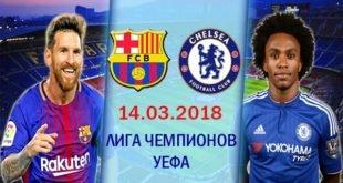 Барселона – Челси 14 марта 2018: прогноз на матч с хорошим коэффициентом