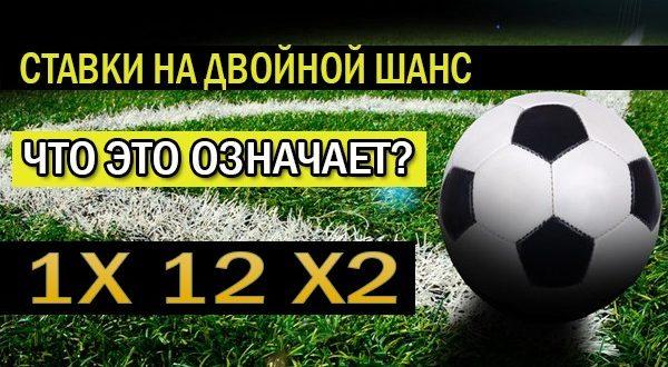 Ставка 12 на футбол ставки игры футбол