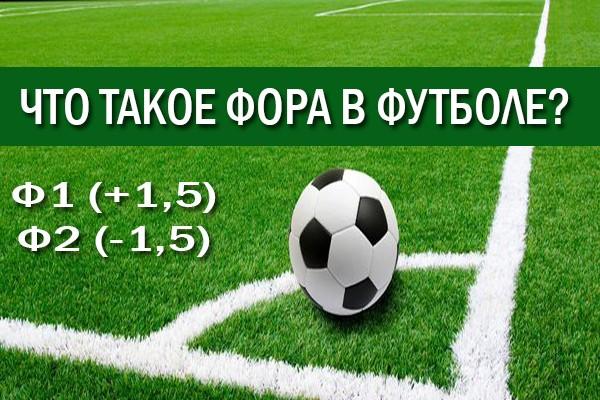 Ставки на футбол что такое п1 и п2