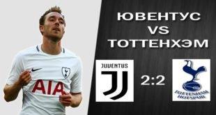 Ювентус – Тоттенхэм 2:2 (13.02.2018): Видео и текстовый обзор матча