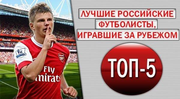 ТОП-5 лучших российских футболистов, игравших за рубежом